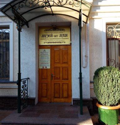 Музей Святого Луки