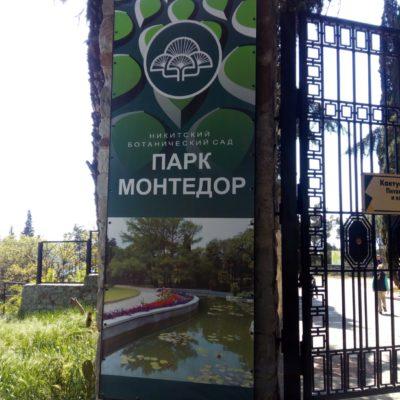 """Вход в парк """"Монтедор"""""""