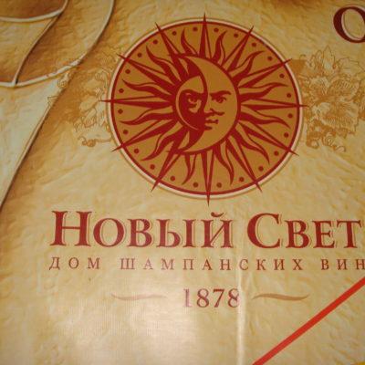 Эмблема завода шампанских вин