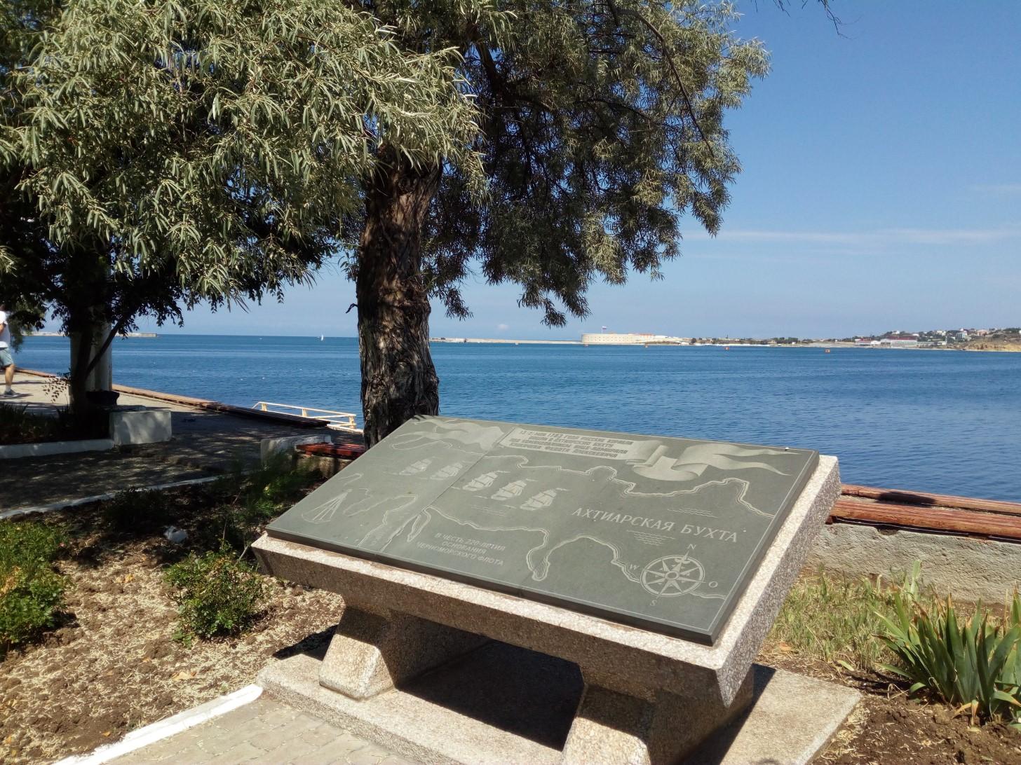 Памятная доска с изображением Севастопольской бухты
